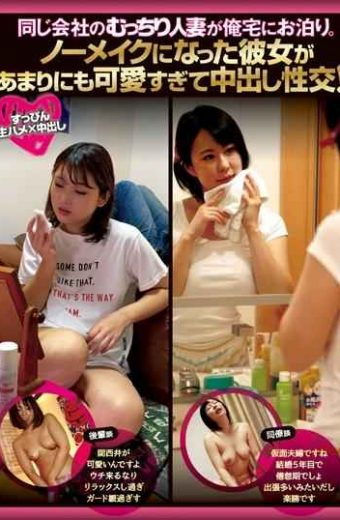 KSAT-004 A Plump Married Woman From The Same Company Stays At My House. She Who Has No Makeup Is Too Cute And Cum Shot Intercourse!