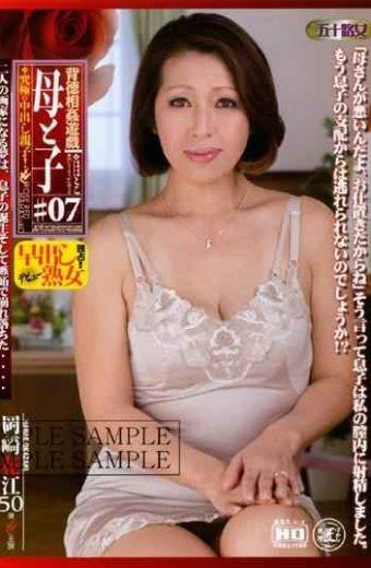 RRE-07 Hanae Okazaki # 07 Mother And Child Incest Play Immorality
