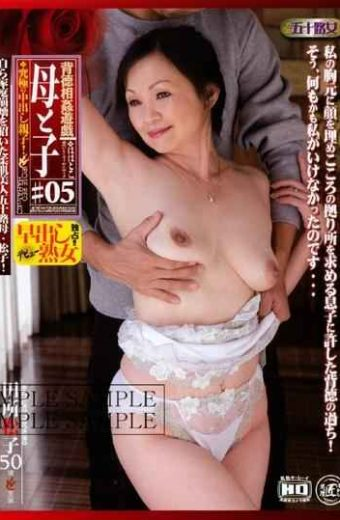 RRE-05 Matsuko Tadokoro # 05 Mother And Child Incest Play Immorality