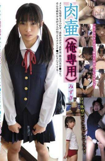 LAIM-022 Inoue Mizuki Meat Pot MKV