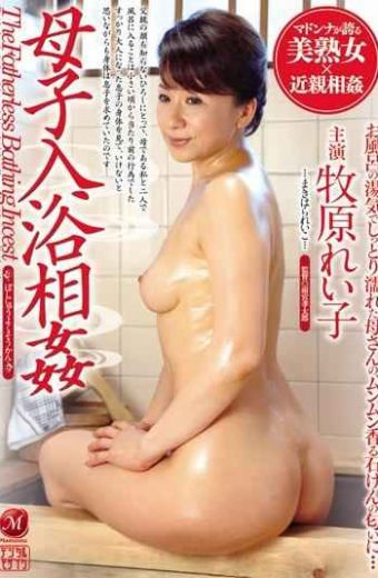 JUC-328 Reiko Makihara Incest Mother And Child Bathing