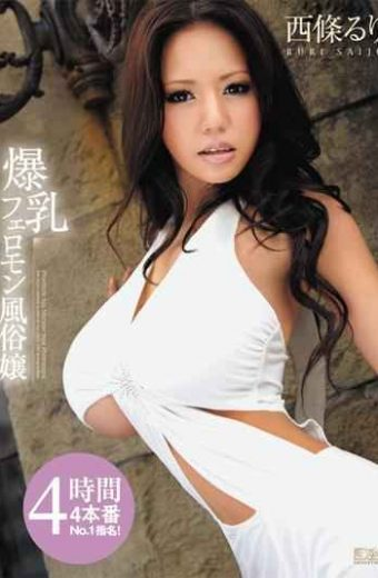 SOE-573 Miss Big Tits Sex Pheromone Ruri Saijo