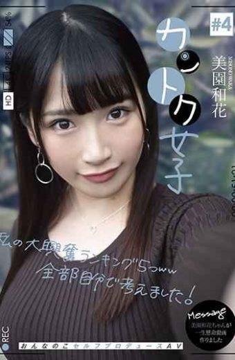 JOSI-004 Kantoku Girl # 4 Waka Misono