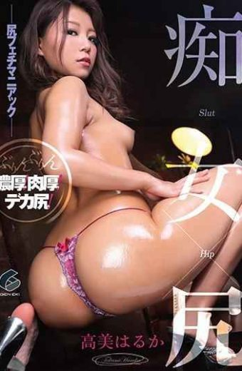 GENM-032 Slut X Ass-Ass Fetish Maniac-Haruka Takami