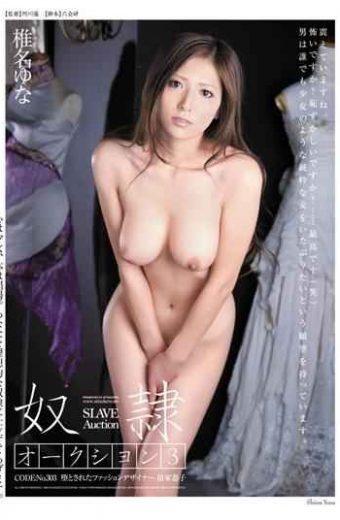 RBD-344 Seike Kyoko Fallen Fashion Designer Has Been With No.303 3 CODE Slave Auction