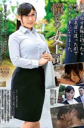MOND-183 Admired Female Boss And Shizuka Asakawa