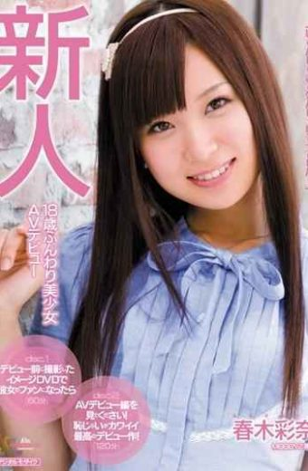 MIDD-833 Nana 18-year-old Fluffy Girl Aya Rookie Haruki AV Debut