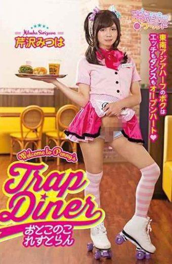 OPPW-054 Trap Diner