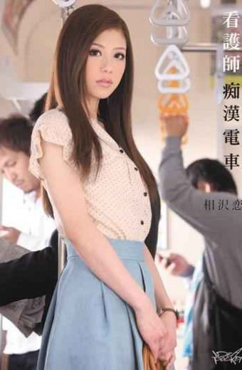 IPTD-988 Aizawa Love Molester Train Nurses