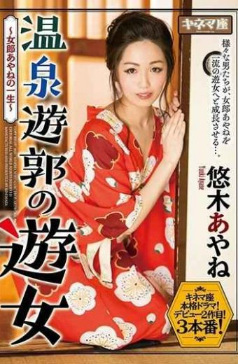 KNMD-074 Ayane Yuuki A Hot Spring Prostitution Prostitute