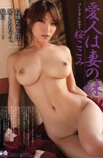 SOE-580 Perfect Body Is Seen Here Mistress Cherry Sister Wife