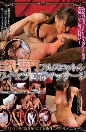 KIL-052 Big Professional Full Throttle Obscenity Rejuvenated Massage
