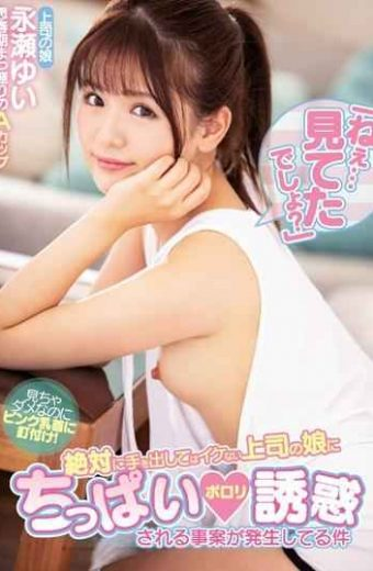 """MIAA-235 """"Hey … Did You See That"""" A Case Where A Temptation Porori Temptation Has Occurred To My Boss's Daughter Who Is Not Cool Yui Nagase"""