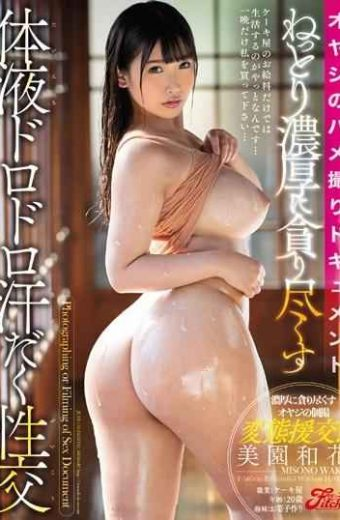 JUFE-150 Father's Gonzo Document Soggy Thickly Fluid Body Fluid Sweaty Sweaty Sex Misono Waka