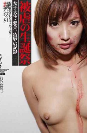 ATID-256 Birth Festival College Student Aimi Of Masochism Record Mizutani Heart Sound Of Rape