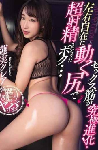 MIAA-236 Sex Muscle Is The Ultimate Evolution! I've Been Super Ejaculated With A Freely Moving Ass … Claire Hasumi