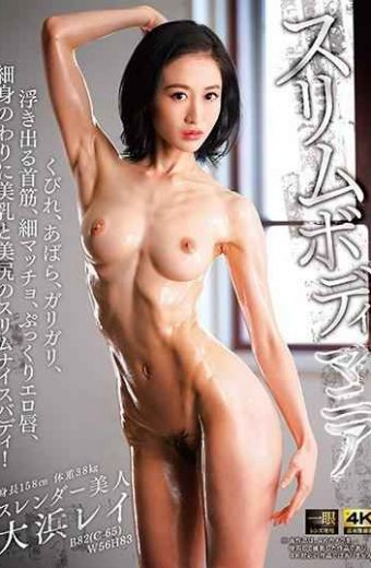 DOKS-510 Slim Body Mania Slender Beauty Rei Ohama