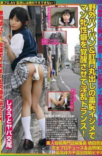 DJAM-003 Hatsume Rina Amateur Magazine Editor MKV