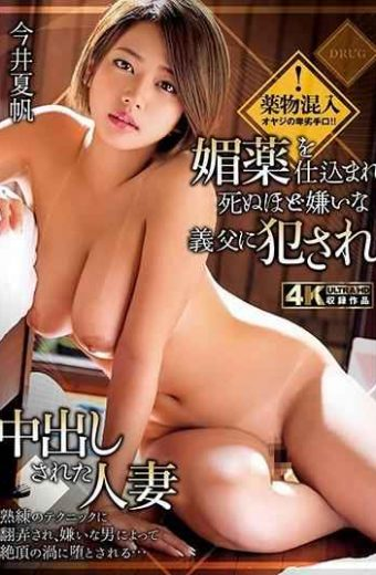 HZGD-144 Fucked By A Father-in-law Who Dislikes To Die With An Aphrodisiac