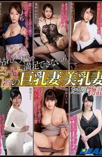XRW-835 Withered Husband Can Not Be Satisfied! The Story Of The Busty Wife At The Time Of Letting Go Beautiful Breast Wives Arisu Hanyu Yuna Yuri Kanna Misaki An Mashiro Rei Hanamiya Risa Mochizuki