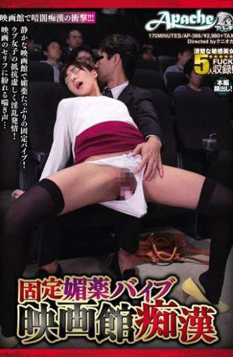 AP-366 Fixed Aphrodisiac Vibe Cinema Molester