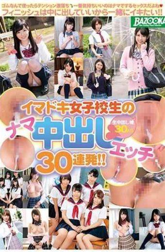 MDBK-088 30 Barrage Pies Raw Raw Schoolgirl Imadoki! !