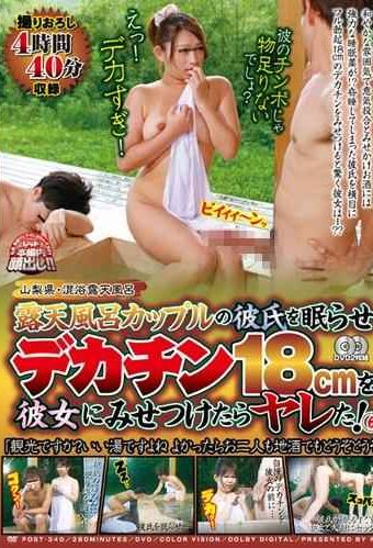 """POST-340 The Big Penis 18cm Slept The Boyfriend Of Yamanashi Prefecture Mixed Bathing Open-air Bath Open-air Bath Couple Was Yare When Confronted By Her!6 """"Tourism IsPlease Please """"in Two People Also Local Sake When It Is Good But It Is Nice Hot Water"""