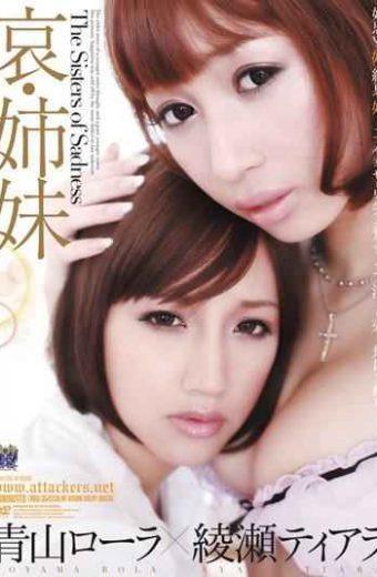 RBD-354 Tiara Ayase Sister Laura Aoyama Of Sorrow
