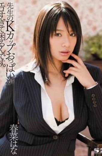 SOE-590 Is Not Too Much Trouble K Cup Tits Erotic Teacher. Hana Haruna