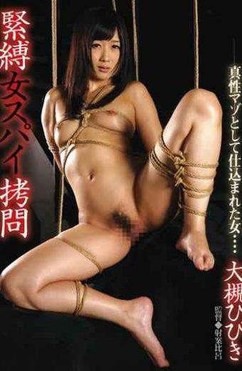 TAD-004 Bondage Woman Spy Torture Otsuki Sound