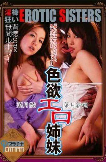 CCX-081 Hazuki Aya Aya Natsuki Gauze EROTIC SISTERS Sisters Erotic Lust Crazy Slutty