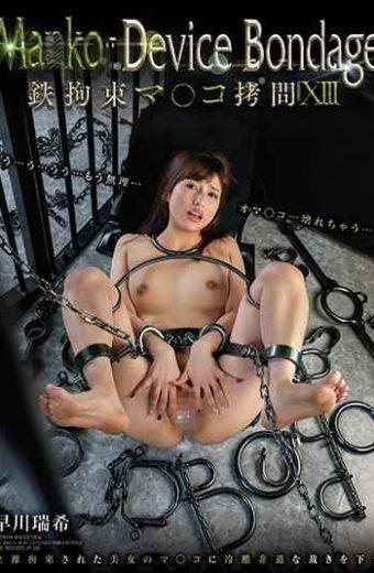 GVH-037 Ma  Ko Device BondageXIII Iron Restraint Ma  Ko Torture Mizuki Hayakawa