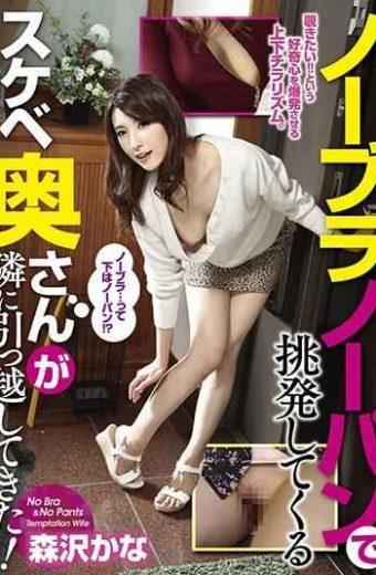 GVH-039 Lewd Wife Provoking With No Bra No Pan Has Moved To The Next! Kana Morisawa