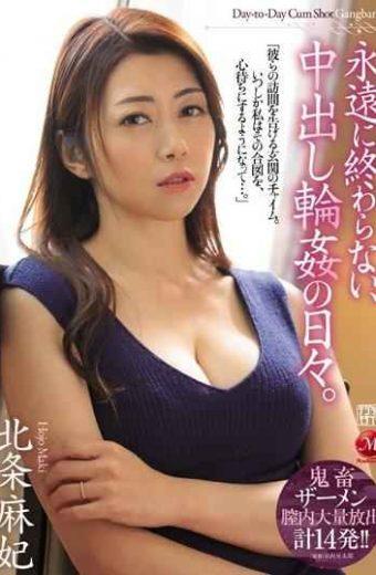 JUL-161 The Days Of The Creampie  That Never End Forever. Hojo Asahi