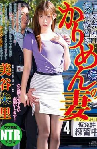 NGOD-121 Karen's Wife 4 Please Stamp It With Me Please … Shuri Miya