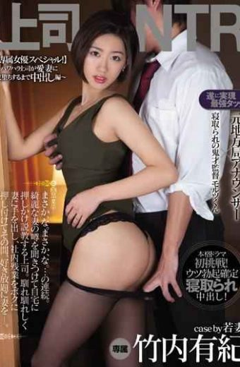 PRED-222 Boss NTR Exclusive Actress Special!   Power Harassment Pies Until Your Boss Is Completely Fell In Hen  Yuki Takeuchi