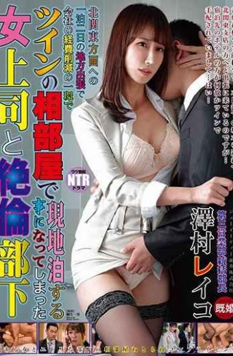 NKKD-157 A Female Boss And An Unbelievable Subordinate Reiko Sawamura Who Have Decided To Stay Locally In A Twin Shared Room As Part Of A Cost Reduction Of The Company On A Two-night Local Business Trip To The Northern Kanto Area