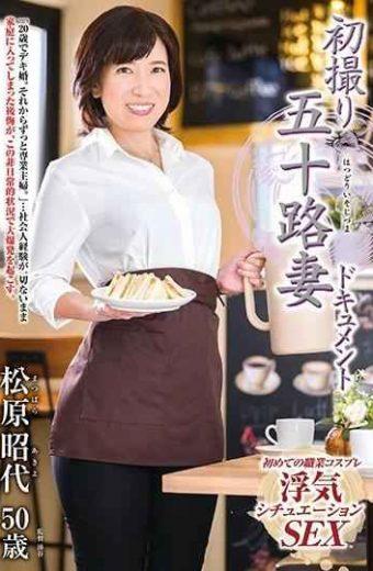 JRZD-951 First Shooting Age Fifty Wife Document Akiyo Matsubara
