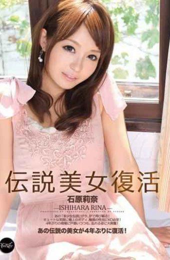 IPZ-004 Rina Ishihara Legendary Beauty Revival