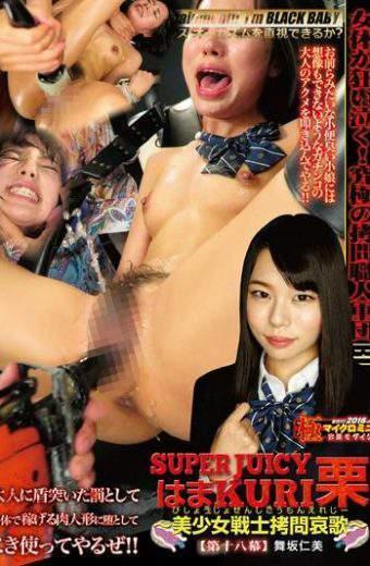 DXHK-018 Maisaka Hitomi Torture Lamentations