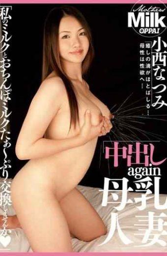 PPPD-212 Natsumi Konishi Married Woman Breastfeeding Again Pies