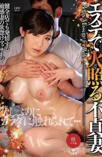 WPE-25 Unfaithful Wife Hotel In Este Yoshiizumi Bloom