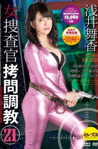 CESD-285 Maika Asai Woman Investigator Torture