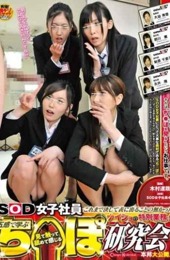 SDMT-827 Secret Special Operations That Did Not Appear In The Table Of Never Ever Female Employees SOD! !Large Public Meeting In Japan  Poi Research Course Learn The Five Senses To See Touch And Feel And Lick! !