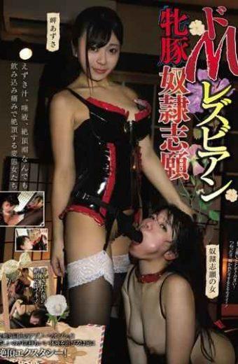 BBAN-269 De M Lesbian Female Pig Guy  Volunteer Azusa Misaki