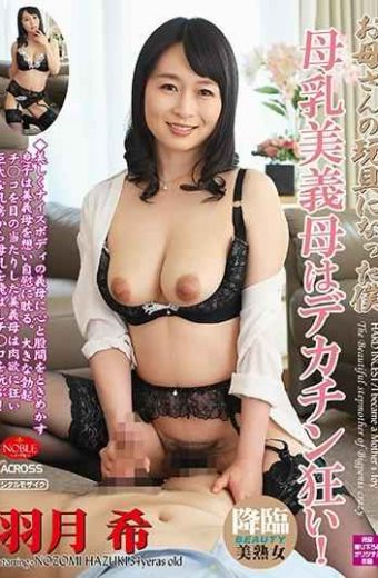 ANB-169 My Breast Milk Beautiful Mother-In-Law Who Became A Mother's Toy Is Big Dick! Nozomi Hazuki
