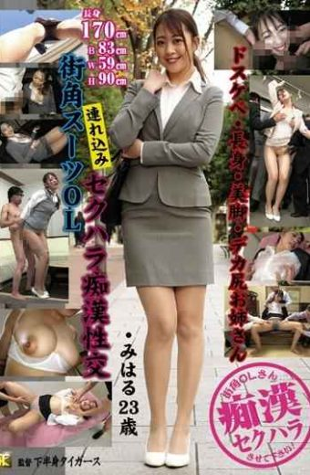 KTB-032 Street Corner Suit OL Brought Sexual HarassmentSexual IntercourseMiharu 23 Years Old