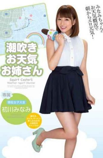 MIDE-171 Squirting News Woman Hatsukawa South