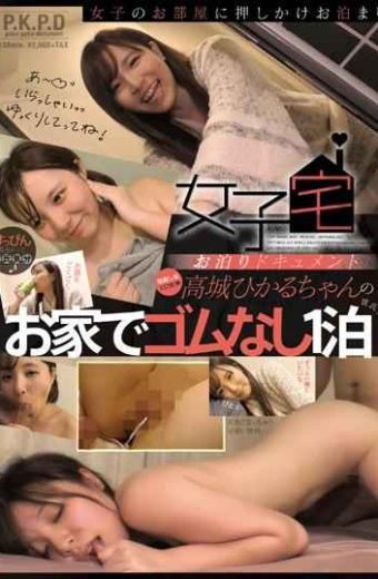 PKPD-083 One Night Boyfriend Feeling Without Rubber At A House Of Girls Healing Document Super Healing Erotic Goddess Hikaru Takagi