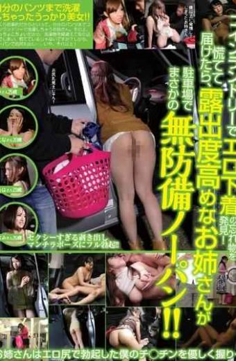 KIL-068 Discover Leave Something Of Erotic Underwear In A Launderette!Once You Arrive In A Hurry Revealing Enhance Older Sister Is Rainy Day Defenseless Wearing No Underwear In The Parking Lot! !